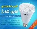 لامپ LED اضطراری قابل شارژ